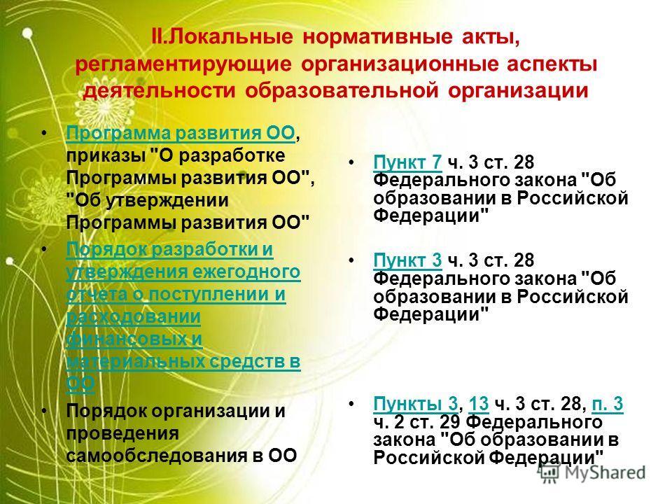 II.Локальные нормативные акты, регламентирующие организационные аспекты деятельности образовательной организации Программа развития ОО, приказы