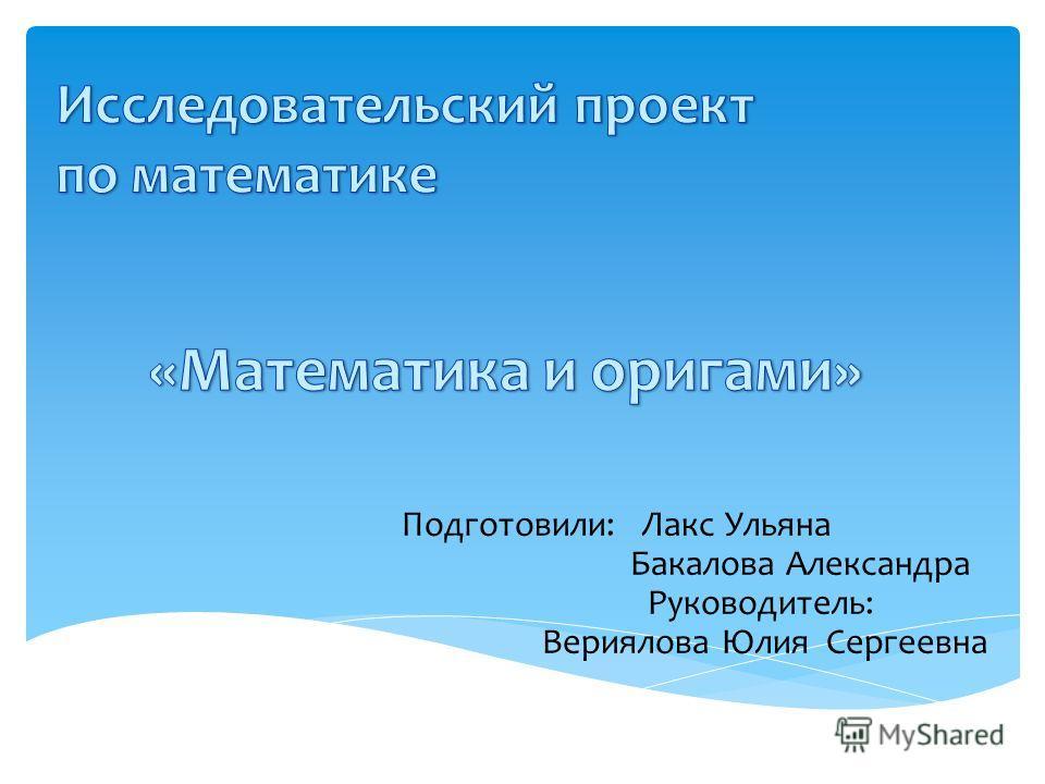 Подготовили: Лакс Ульяна Бакалова Александра Руководитель: Вериялова Юлия Сергеевна