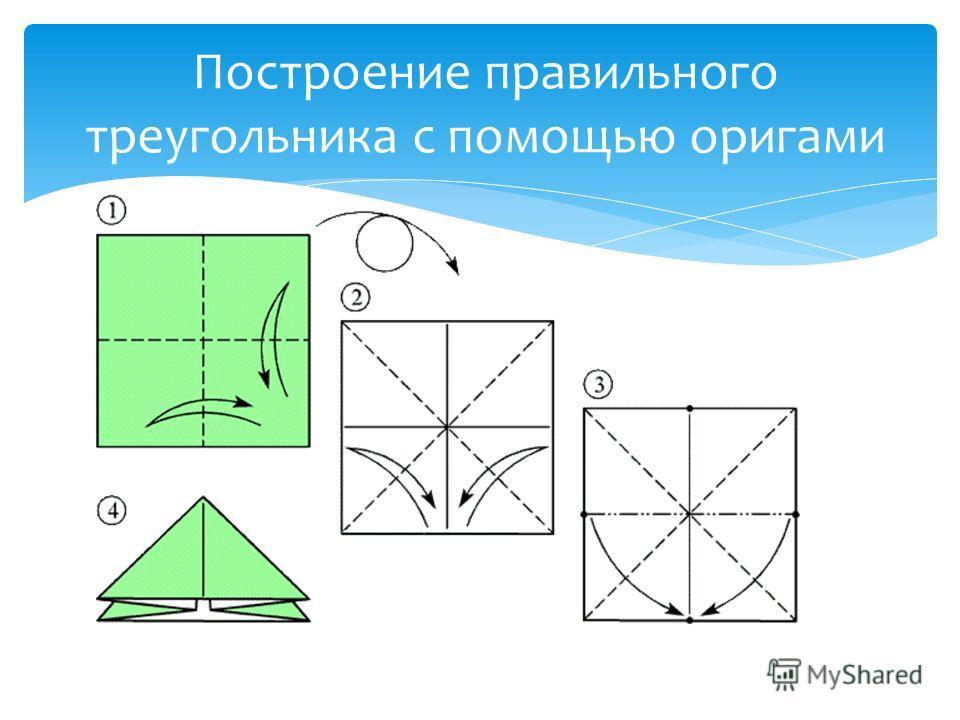 Построение правильного треугольника с помощью оригами