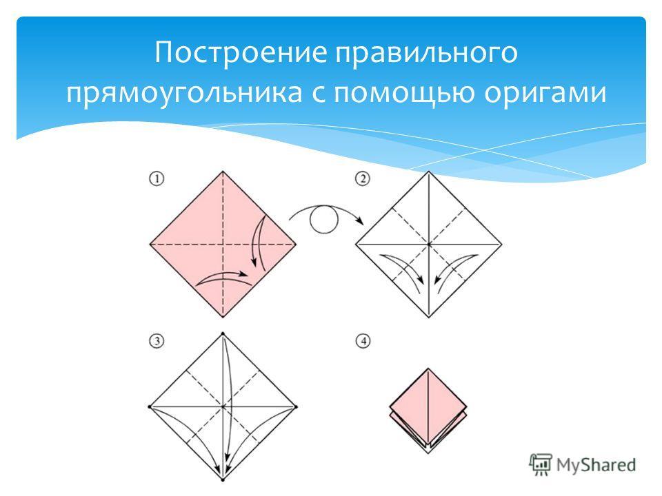 Построение правильного прямоугольника с помощью оригами