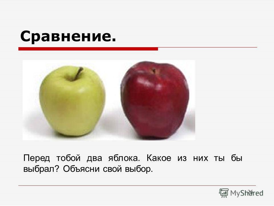 26 Сравнение. Перед тобой два яблока. Какое из них ты бы выбрал? Объясни свой выбор.