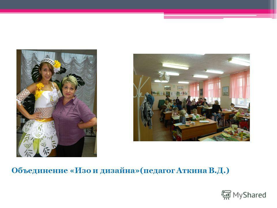 Объединение «Изо и дизайна»(педагог Аткина В.Д.)
