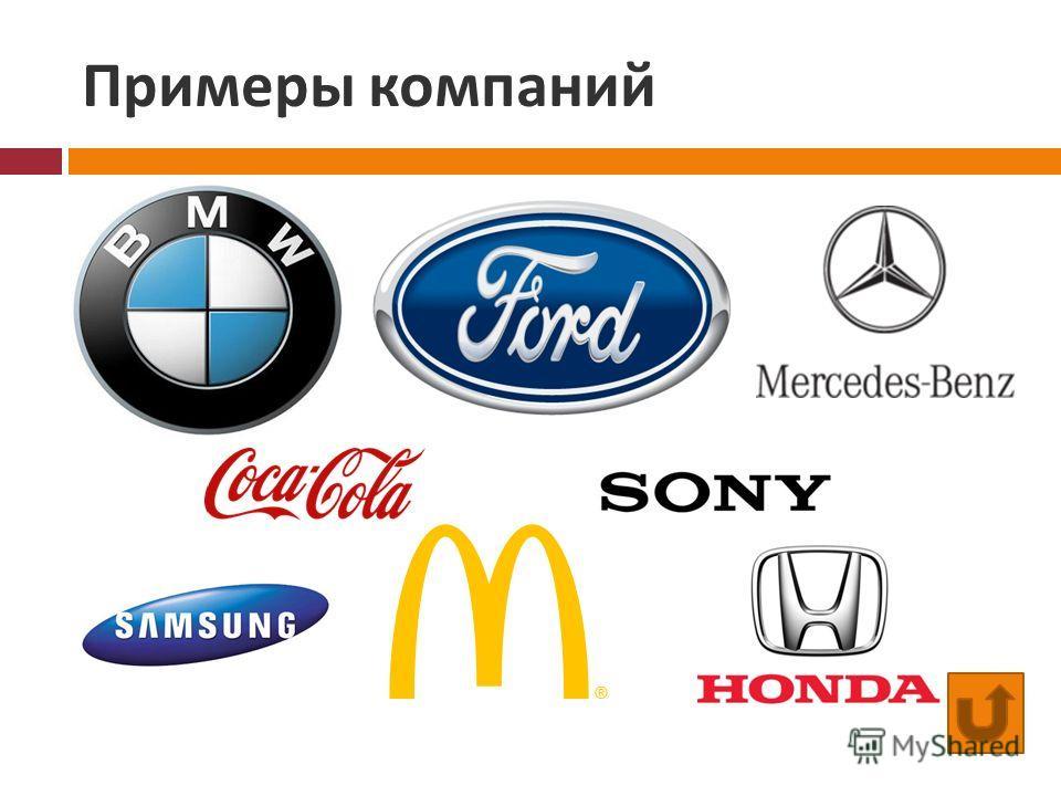 Примеры компаний