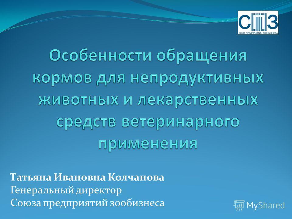 Татьяна Ивановна Колчанова Генеральный директор Союза предприятий зообизнеса