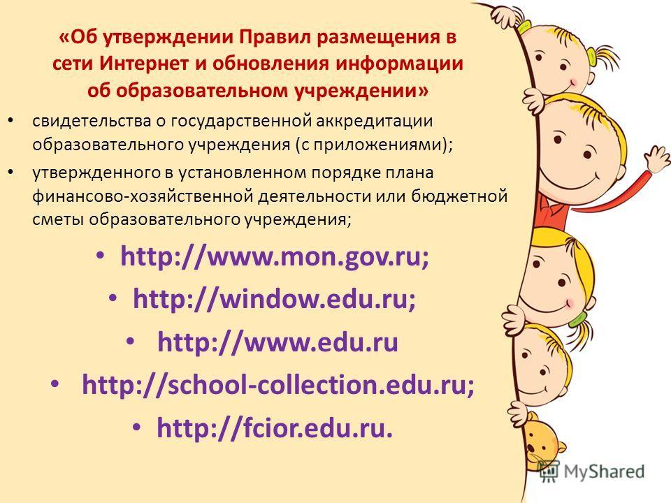 «Об утверждении Правил размещения в сети Интернет и обновления информации об образовательном учреждении» свидетельства о государственной аккредитации образовательного учреждения (с приложениями); утвержденного в установленном порядке плана финансово-