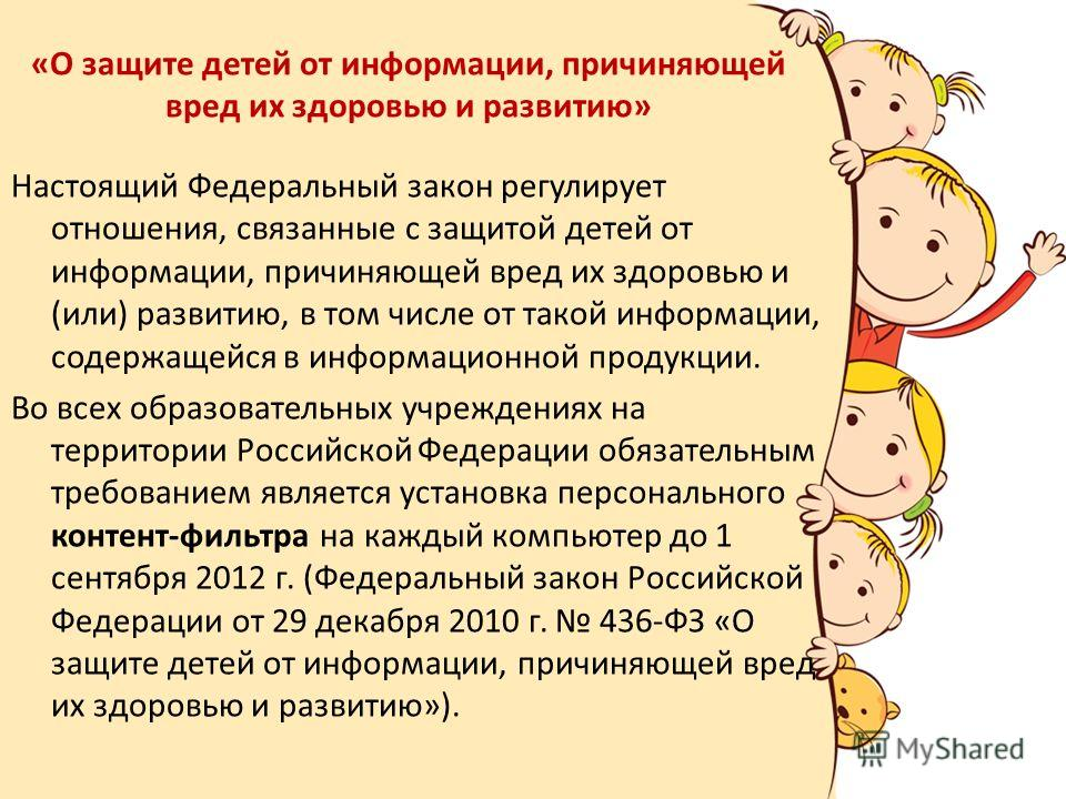 «О защите детей от информации, причиняющей вред их здоровью и развитию» Настоящий Федеральный закон регулирует отношения, связанные с защитой детей от информации, причиняющей вред их здоровью и (или) развитию, в том числе от такой информации, содержа