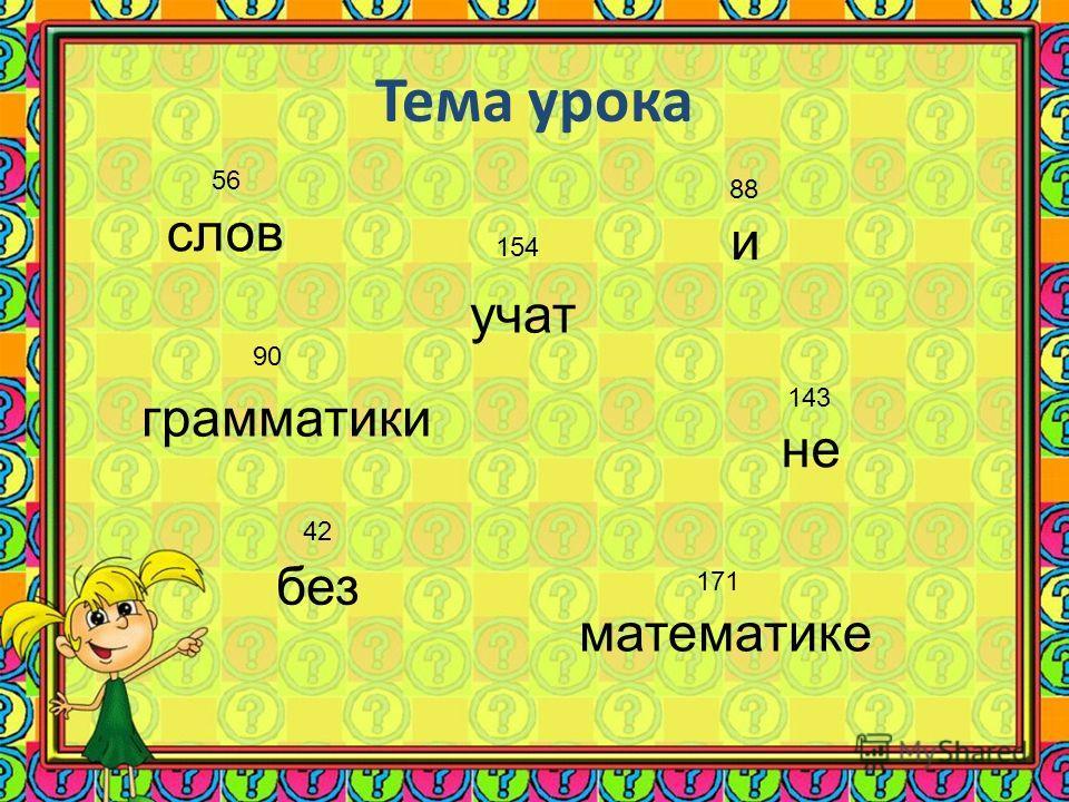 Тема урока слов 56 грамматики 90 учат 154 и 88 не 143 математике 171 без 42