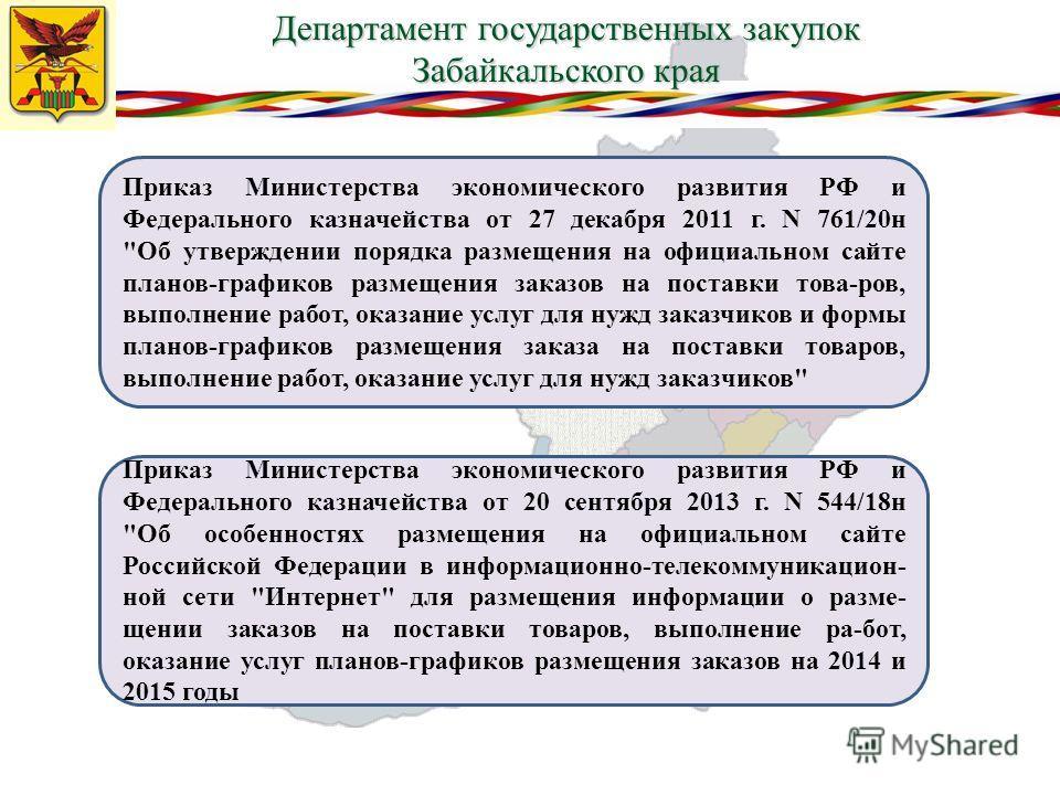 Департамент государственных закупок Забайкальского края Приказ Министерства экономического развития РФ и Федерального казначейства от 27 декабря 2011 г. N 761/20н