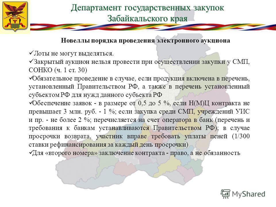 Департамент государственных закупок Забайкальского края Новеллы порядка проведения электронного аукциона Лоты не могут выделяться. Закрытый аукцион нельзя провести при осуществлении закупки у СМП, СОНКО (ч. 1 ст. 30) Обязательное проведение в случае,