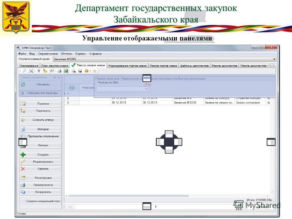 Департамент государственных закупок Забайкальского края Управление отображаемыми панелями
