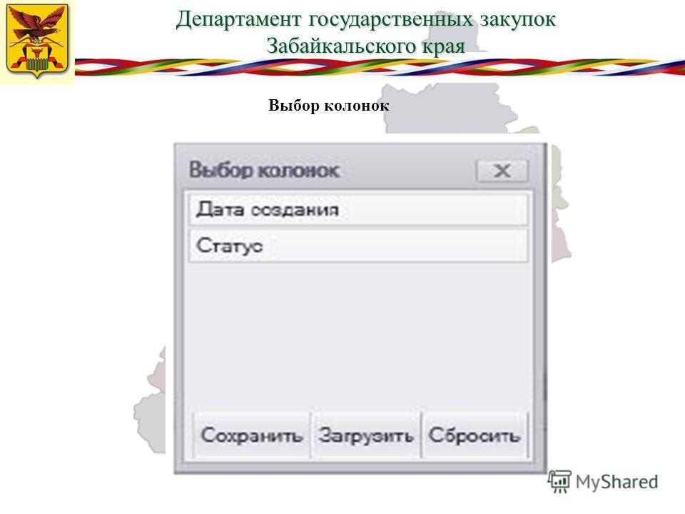 Департамент государственных закупок Забайкальского края Выбор колонок