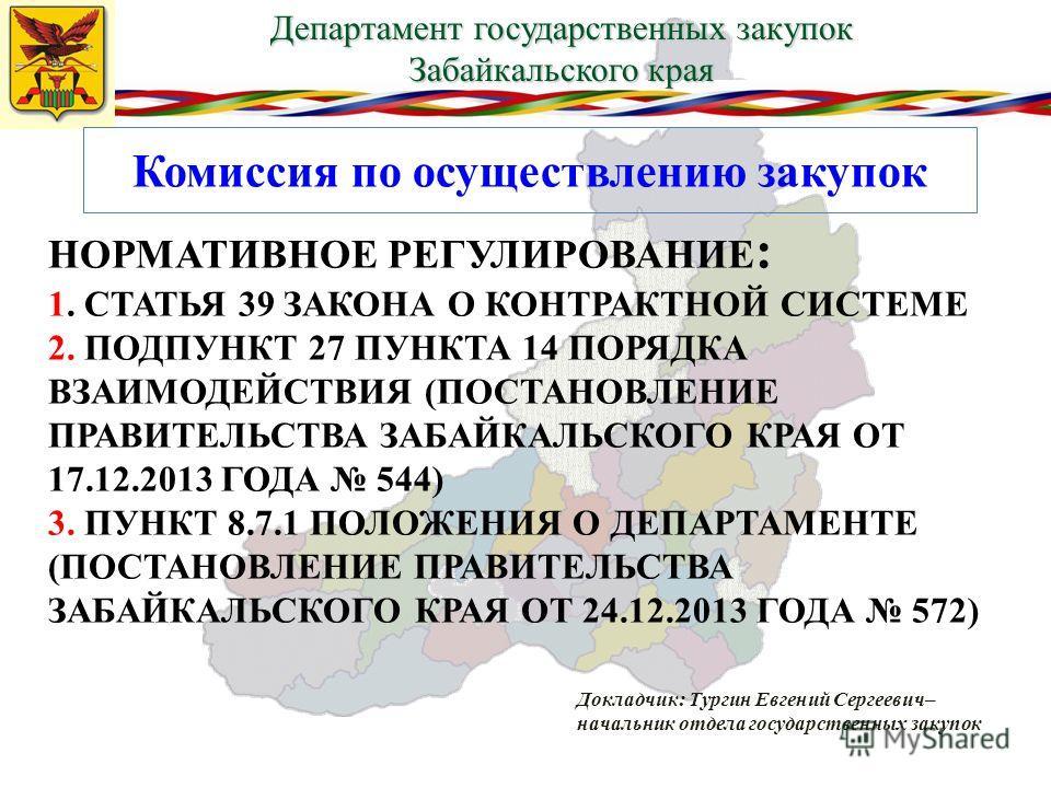 Департамент государственных закупок Забайкальского края НОРМАТИВНОЕ РЕГУЛИРОВАНИЕ : 1. СТАТЬЯ 39 ЗАКОНА О КОНТРАКТНОЙ СИСТЕМЕ 2. ПОДПУНКТ 27 ПУНКТА 14 ПОРЯДКА ВЗАИМОДЕЙСТВИЯ (ПОСТАНОВЛЕНИЕ ПРАВИТЕЛЬСТВА ЗАБАЙКАЛЬСКОГО КРАЯ ОТ 17.12.2013 ГОДА 544) 3.