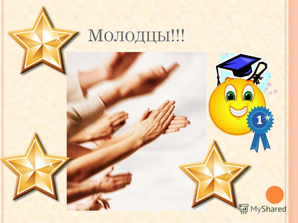 М ОЛОДЦЫ !!!