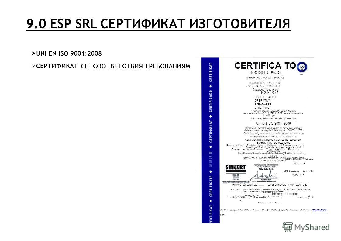 9.0 ESP SRL СЕРТИФИКАТ ИЗГОТОВИТЕЛЯ UNI EN ISO 9001:2008 I.... СЕРТИФИКАТ CEСООТВЕТСТВИЯ ТРЕБОВАНИЯМ CERTIFICA TO Nr 501006418 - Rev. 01 5i attesta che / This is ID certify that IL SISTEMA QUALITA 01 THE QUALITY SYSTEM OF Система качества E.S.P. S.r.