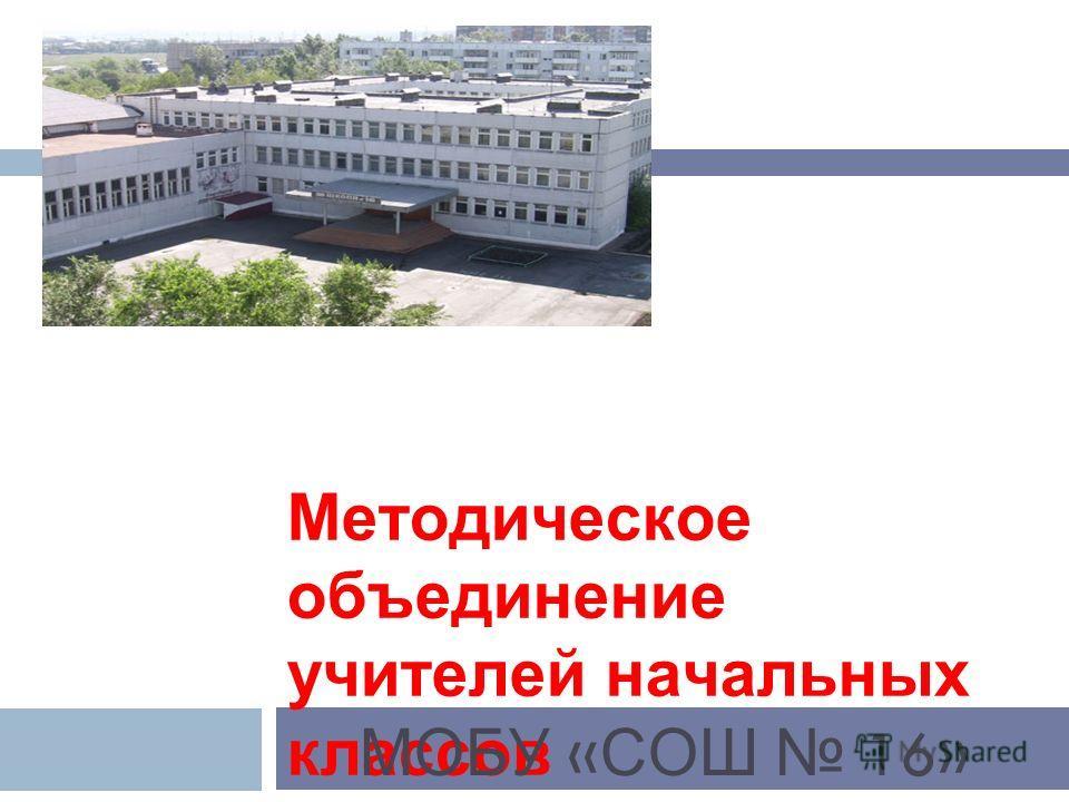 Методическое объединение учителей начальных классов МОБУ « СОШ 16»