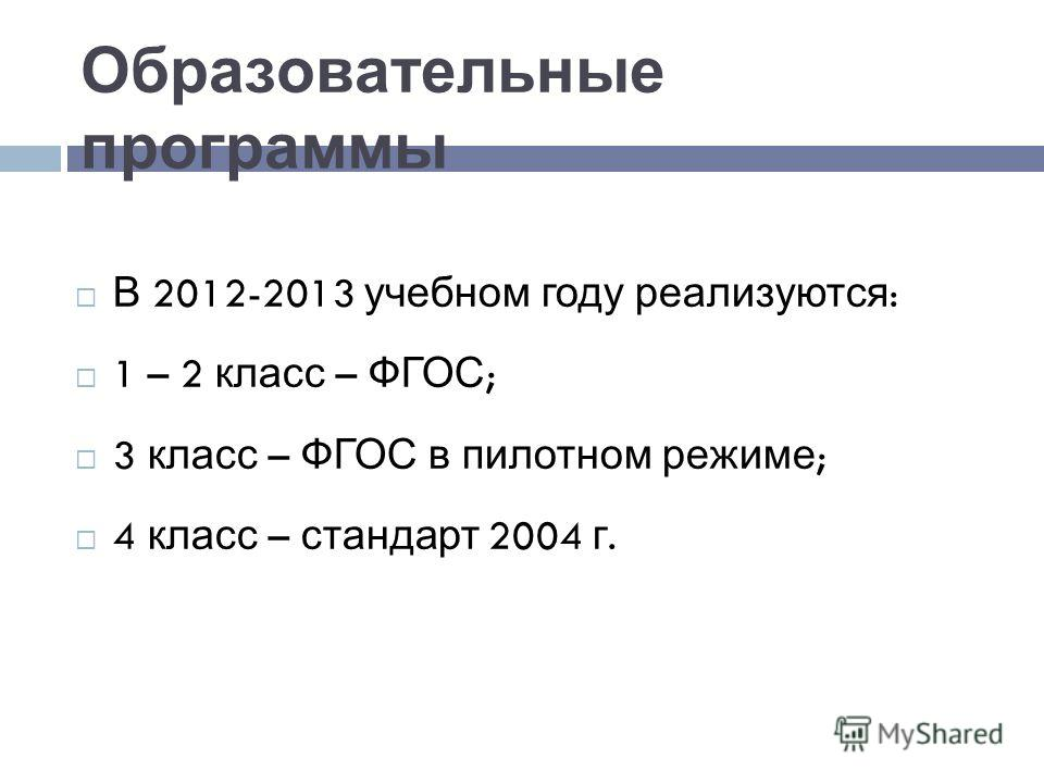 Образовательные программы В 2012-2013 учебном году реализуются : 1 – 2 класс – ФГОС ; 3 класс – ФГОС в пилотном режиме ; 4 класс – стандарт 2004 г.