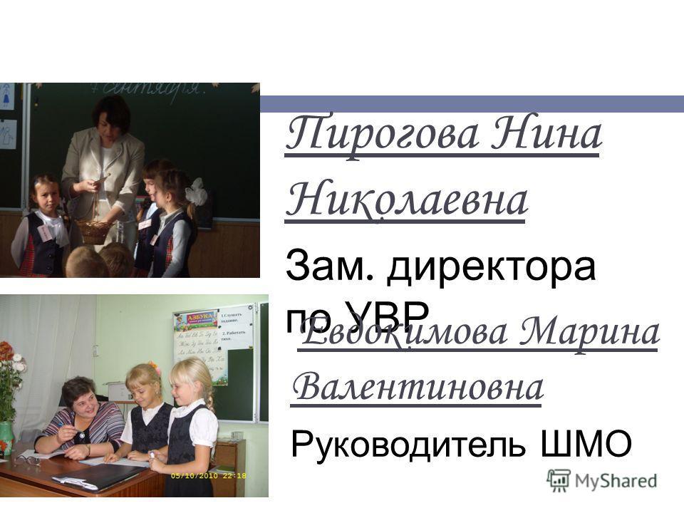 Пирогова Нина Николаевна Зам. директора по УВР Евдокимова Марина Валентиновна Руководитель ШМО