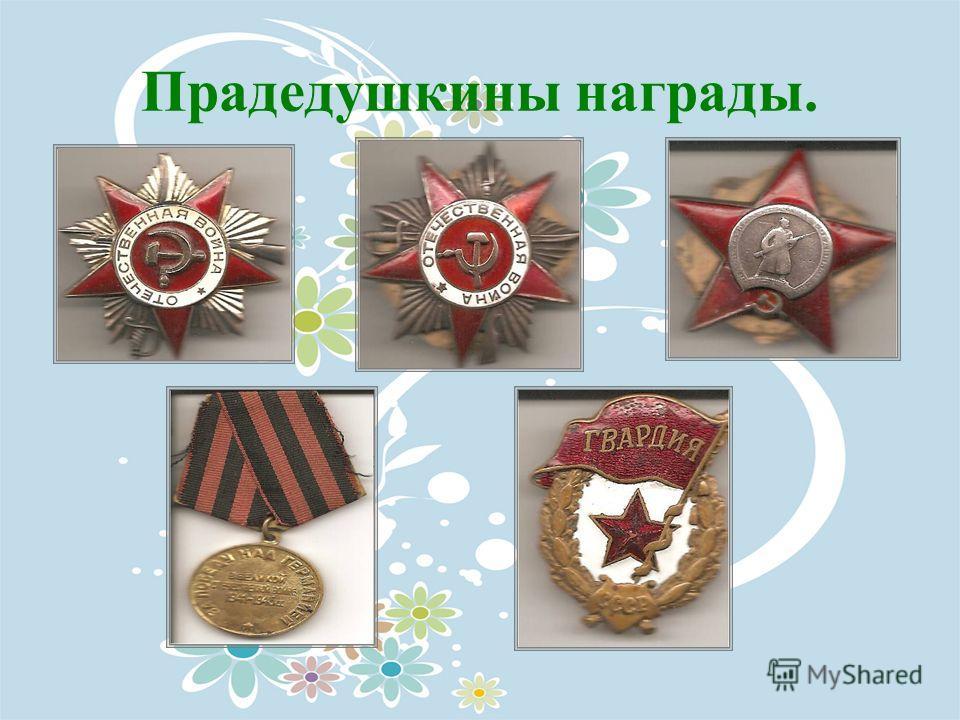 Прадедушкины награды.