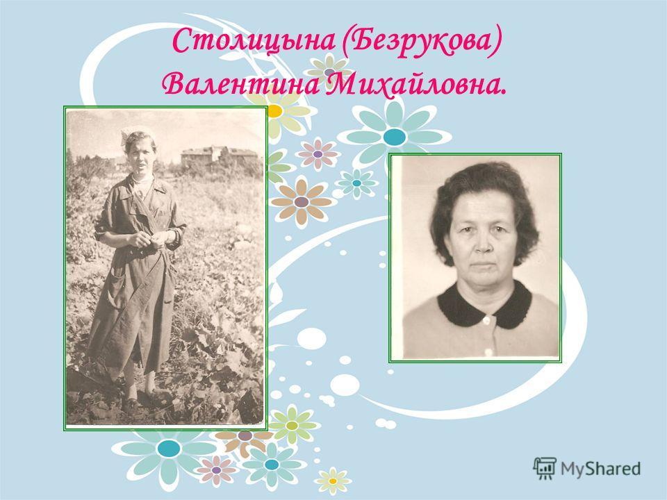 Столицына (Безрукова) Валентина Михайловна.