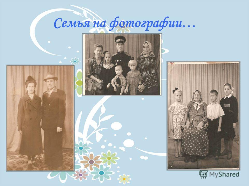 Семья на фотографии…