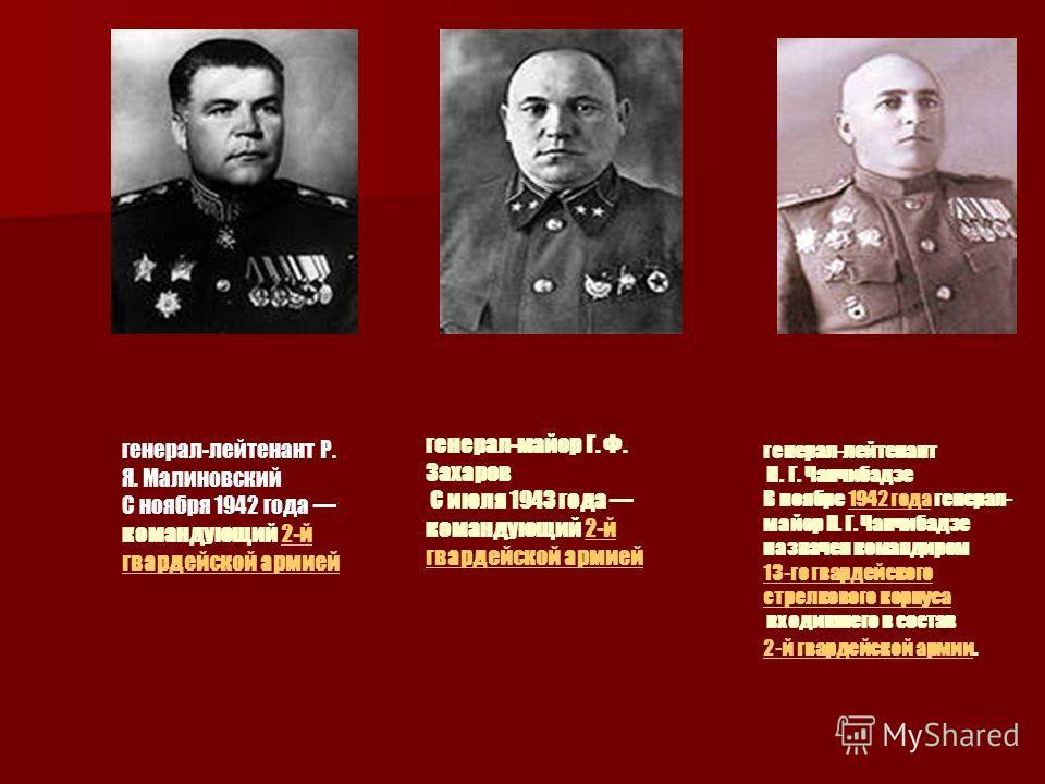 генерал-майор Г. Ф. Захаров С июля 1943 года командующий 2-й гвардейской армией2-й гвардейской армией генерал-лейтенант Р. Я. Малиновский С ноября 1942 года командующий 2-й гвардейской армией2-й гвардейской армией генерал-лейтенант П. Г. Чанчибадзе В