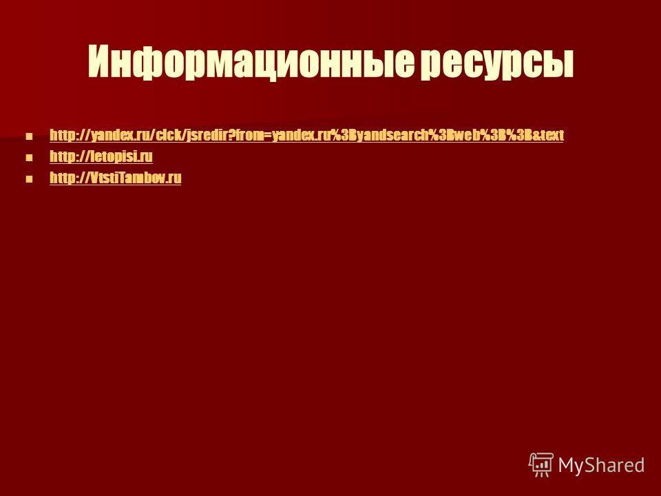 Информационные ресурсы http://yandex.ru/clck/jsredir?from=yandex.ru%3Byandsearch%3Bweb%3B%3B&text http://letopisi.ru http://letopisi.ru http://VtstiTambov.ru http://VtstiTambov.ru