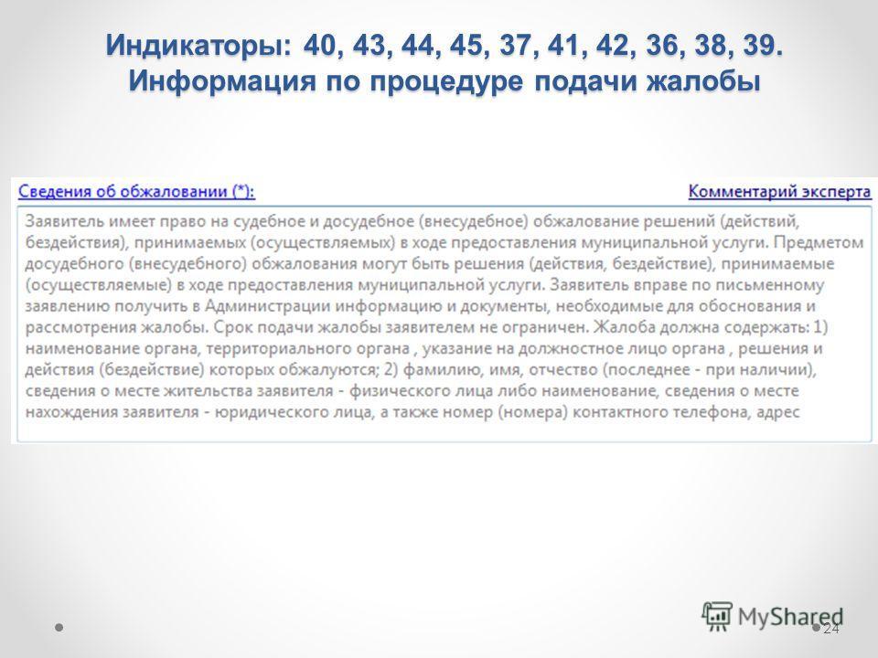 Индикаторы: 40, 43, 44, 45, 37, 41, 42, 36, 38, 39. Информация по процедуре подачи жалобы 24