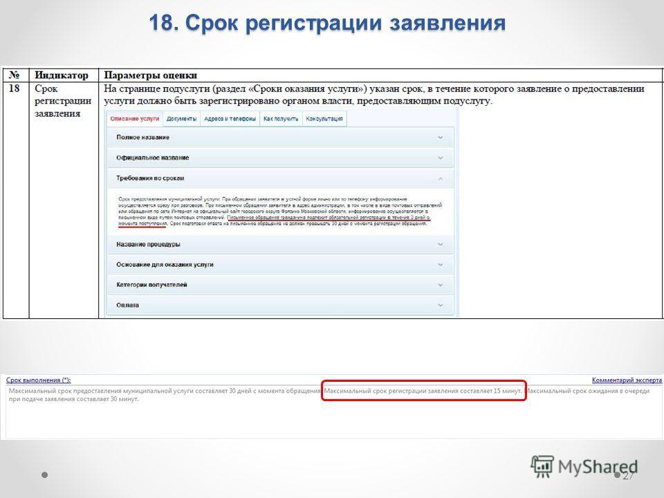 18. Срок регистрации заявления 27