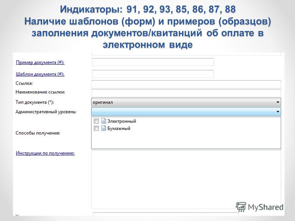 Индикаторы: 91, 92, 93, 85, 86, 87, 88 Наличие шаблонов (форм) и примеров (образцов) заполнения документов/квитанций об оплате в электронном виде 40