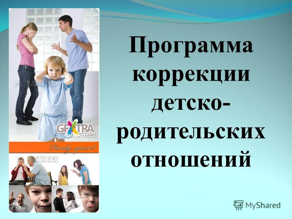 Программа коррекции детско- родительских отношений