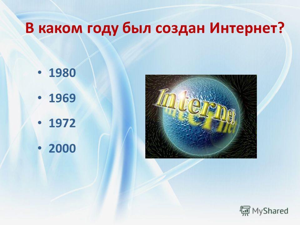 В каком году был создан Интернет? 1980 1969 1972 2000