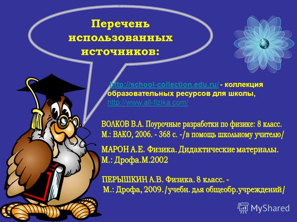 ВСЕМ СПАСИБО! Домашнее задание: § 12 – 15, читать, отвечать на вопросы; Упр.8 1 - 3