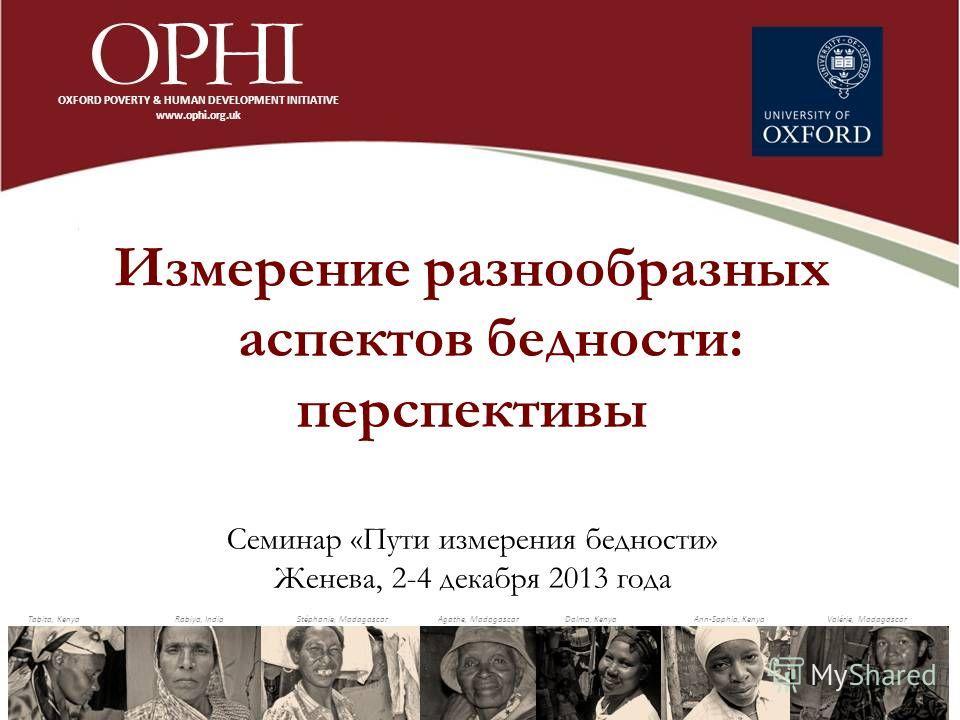 Измерение разнообразных аспектов бедности: перспективы Семинар «Пути измерения бедности» Женева, 2-4 декабря 2013 года