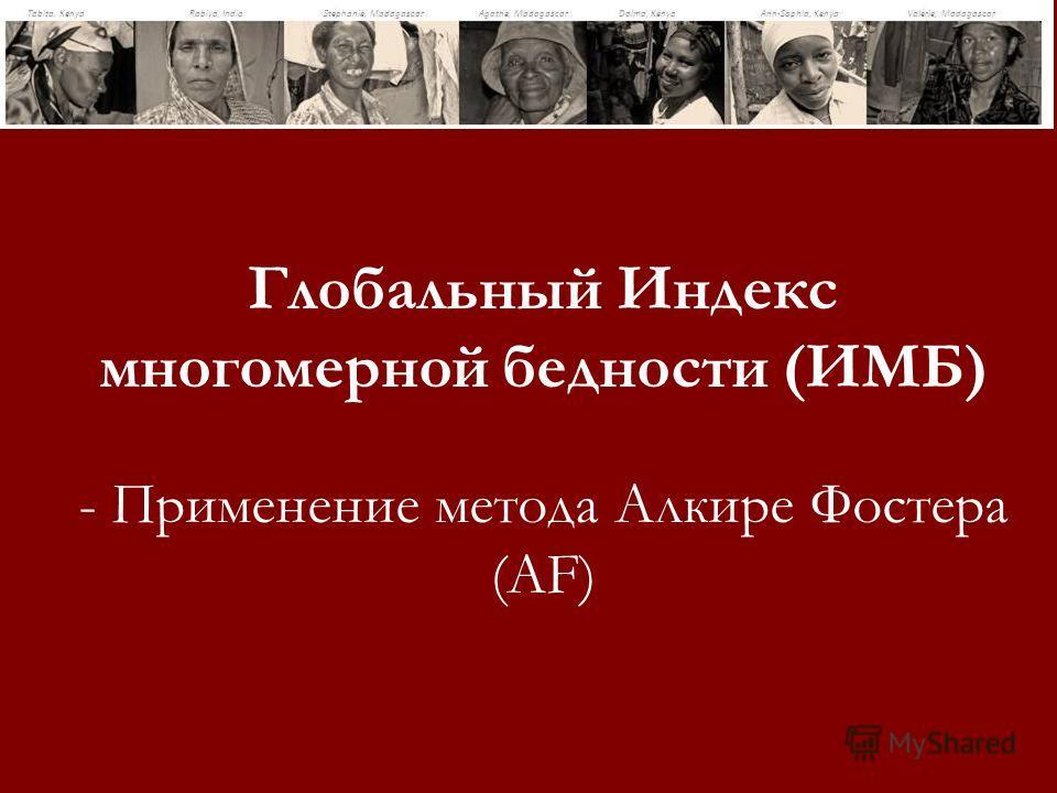 Глобальный Индекс многомерной бедности (ИМБ) - Применение метода Алкире Фостера (AF)