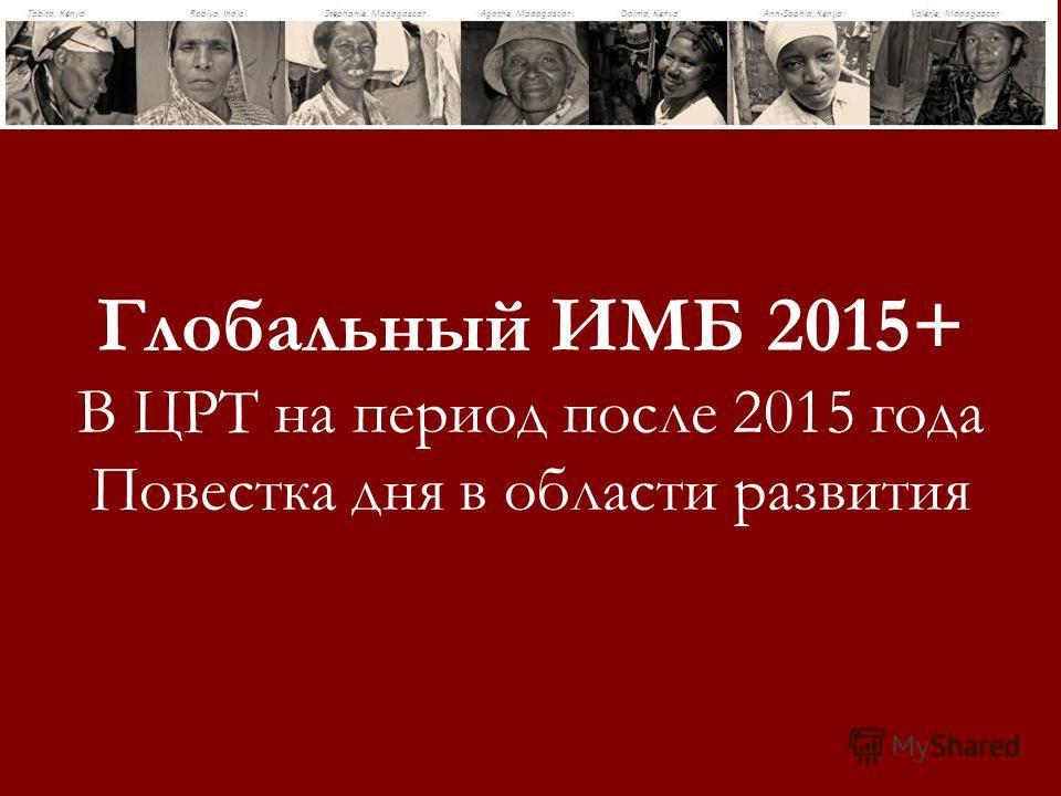 Глобальный ИМБ 2015+ В ЦРТ на период после 2015 года Повестка дня в области развития
