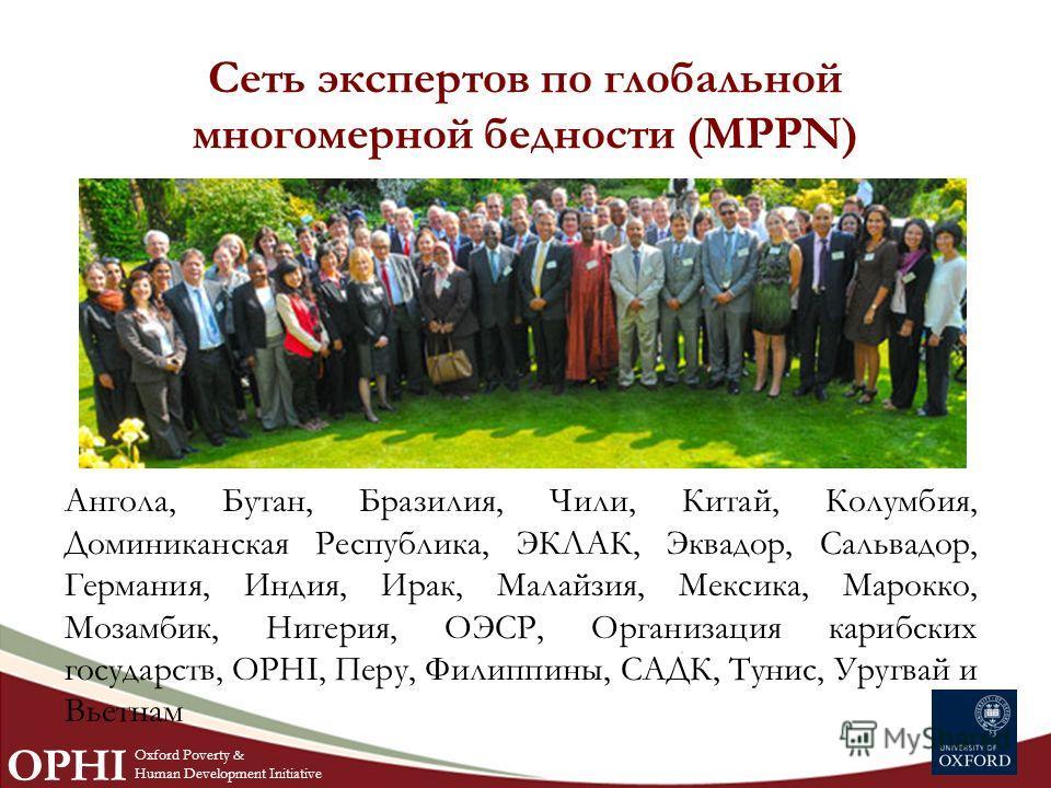 Сеть экспертов по глобальной многомерной бедности (MPPN) Ангола, Бутан, Бразилия, Чили, Китай, Колумбия, Доминиканская Республика, ЭКЛАК, Эквадор, Сальвадор, Германия, Индия, Ирак, Малайзия, Мексика, Марокко, Мозамбик, Нигерия, ОЭСР, Организация кари