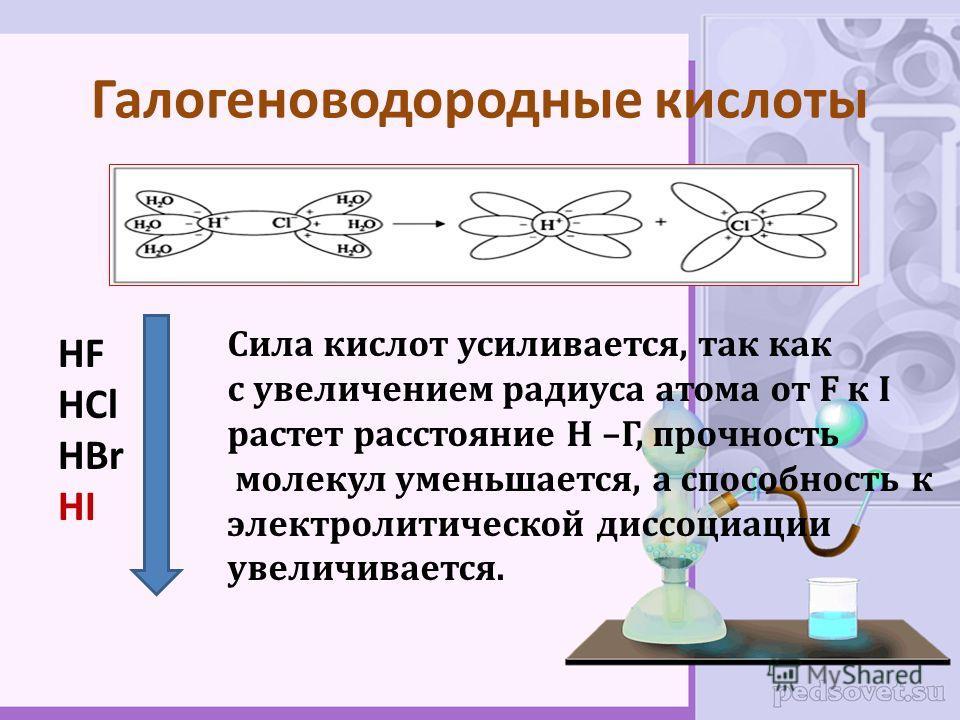1)Бесцветные газы (HF при t