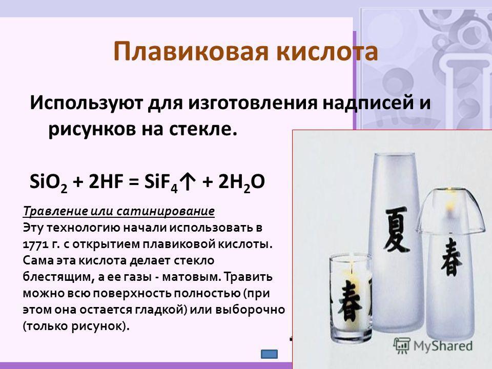 Физические свойства: бесцветная, дымящая на воздухе жидкость, тяжелее воды Химические свойства: Типичная кислота Соляная кислота С какими веществами взаимодействуют кислоты?