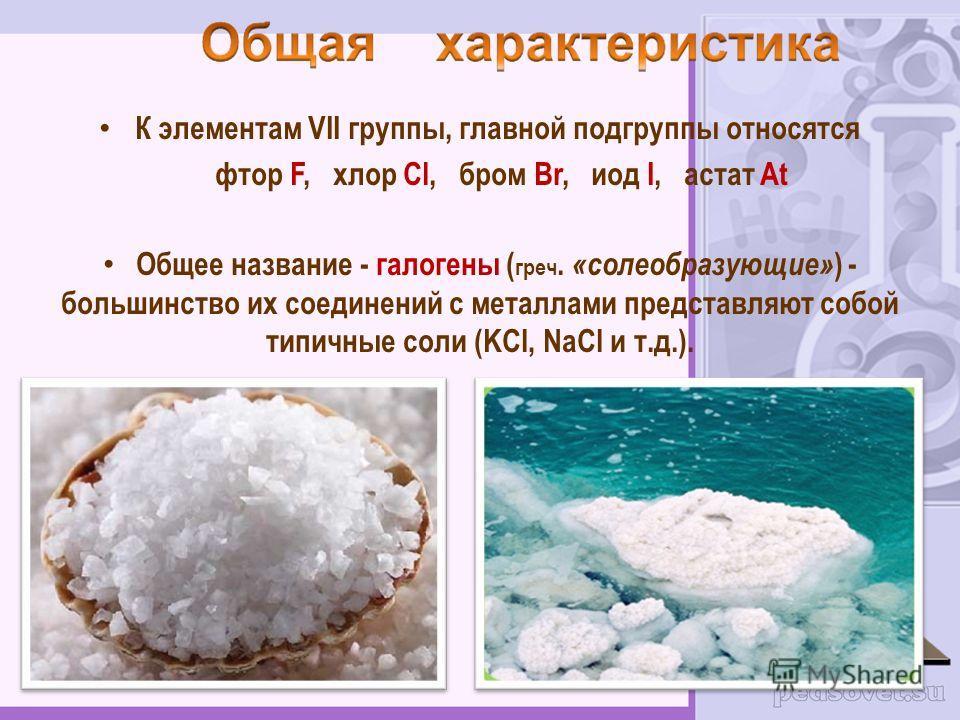 Составитель: И.Н. Пиялкина, учитель химии МБОУ СОШ 37 города Белово