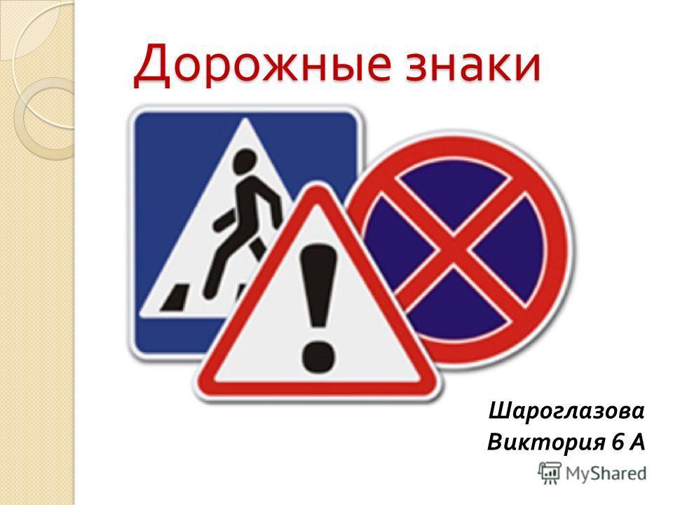 Дорожные знаки Шароглазова Виктория 6 А