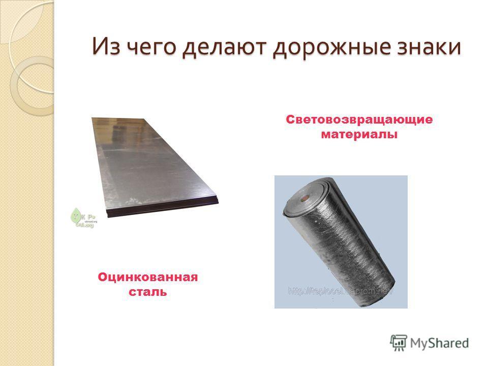Из чего делают дорожные знаки Оцинкованная сталь Световозвращающие материалы