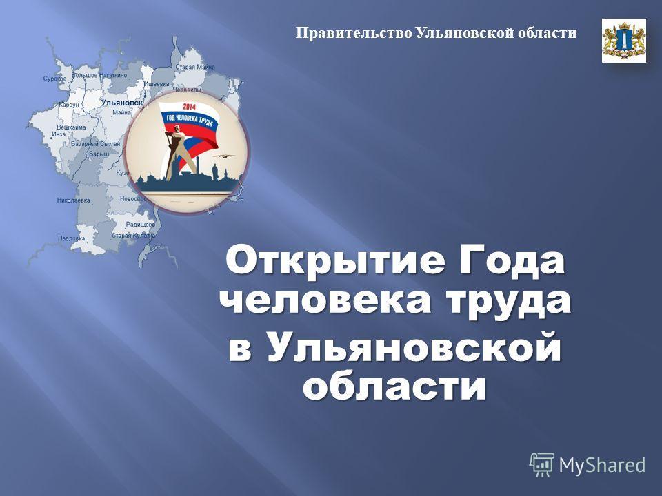 Открытие Года человека труда в Ульяновской области Правительство Ульяновской области