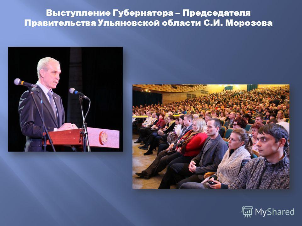 Выступление Губернатора – Председателя Правительства Ульяновской области С.И. Морозова