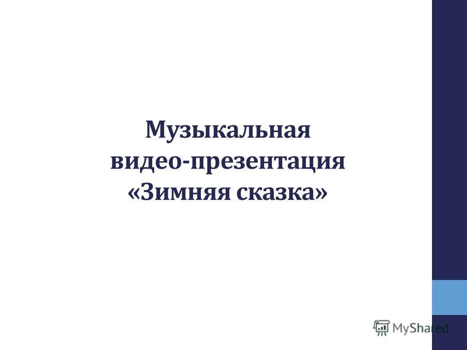 Музыкальная видео-презентация «Зимняя сказка»