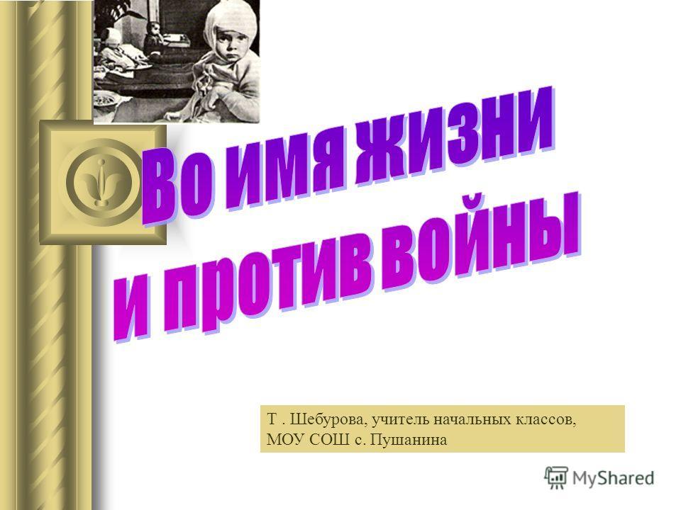 Т. Шебурова, учитель начальных классов, МОУ СОШ с. Пушанина
