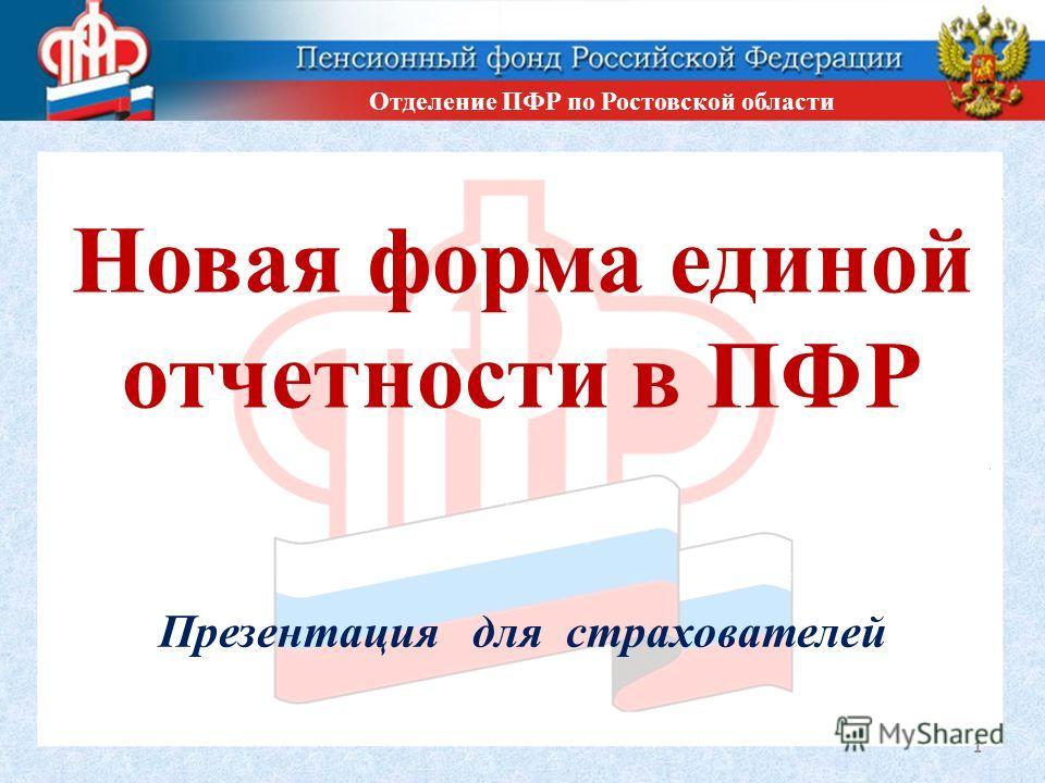 Новая форма единой отчетности в ПФР 1 Презентация для страхователей Отделение ПФР по Ростовской области