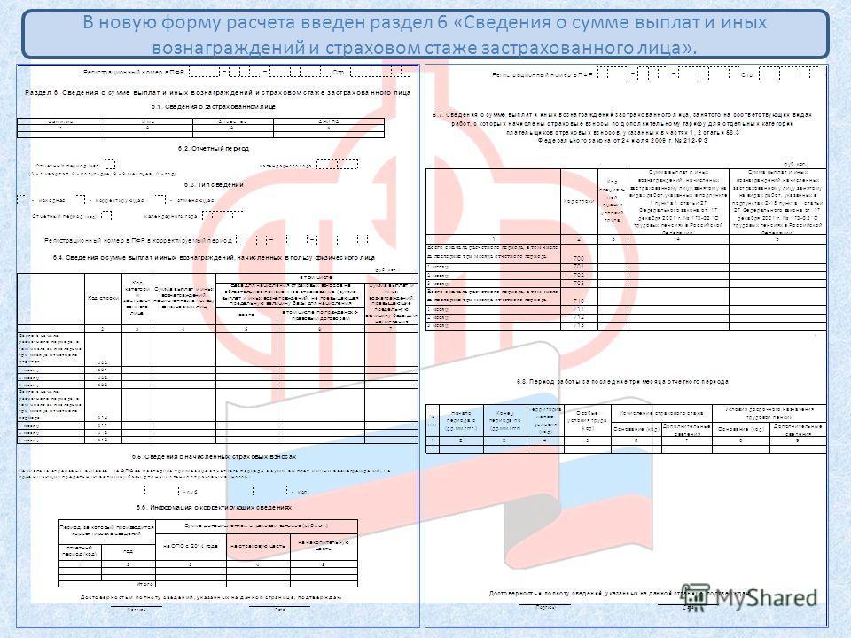 В новую форму расчета введен раздел 6 «Сведения о сумме выплат и иных вознаграждений и страховом стаже застрахованного лица».