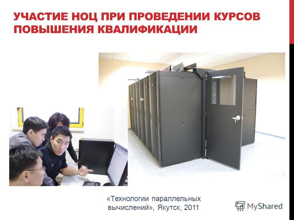 УЧАСТИЕ НОЦ ПРИ ПРОВЕДЕНИИ КУРСОВ ПОВЫШЕНИЯ КВАЛИФИКАЦИИ «Технологии параллельных вычислений», Якутск, 2011