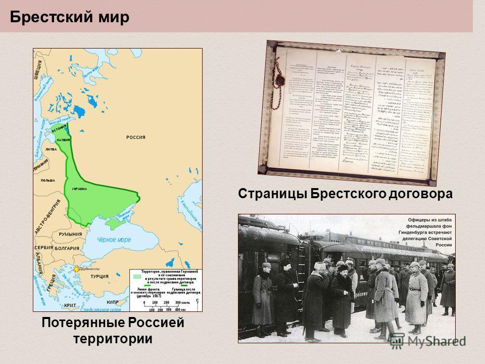 Брестский мир Страницы Брестского договора Потерянные Россией территории