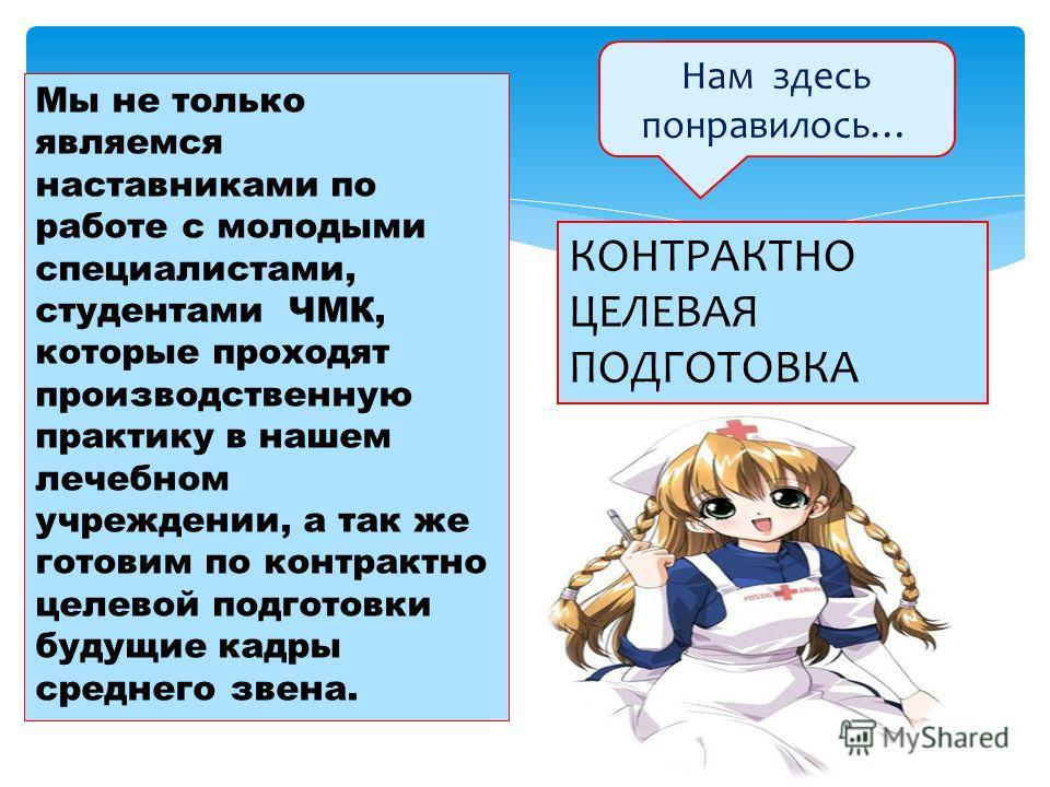 Наши успехи В2011г. молодой специалист Ольга Заздравина заняла первое место среди стажированных медицинских сестер на звание «Лучшая медсестра»